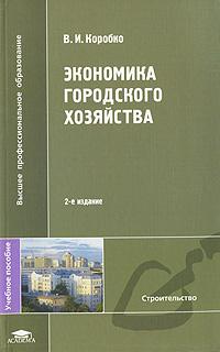 Экономика городского хозяйства