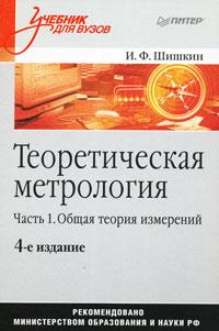 Теоретическая метрология