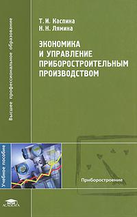 Экономика и управление приборостроительным производством