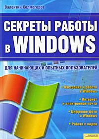 Валентин Холмогоров. Секреты работы в Windows