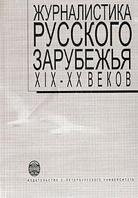 Журналистика русского зарубежья XIX–XX веков