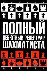 Н. М. Калиниченко Полный дебютный репертуар шахматиста