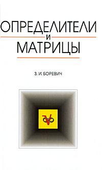 Определители и матрицы