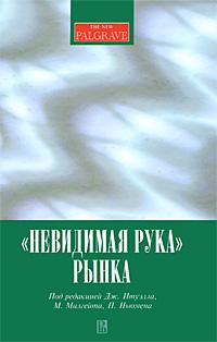"Под редакцией Дж. Итуэлла, М. Милгейта, П. Ньюмена. ""Невидимая рука"" рынка"