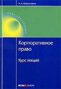 А. А. Кирилловых Корпоративное право т а батрова современные тенденции развития торгового права