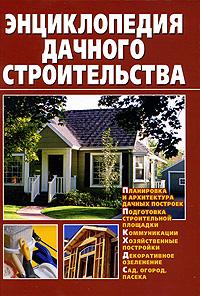 Энциклопедия дачного строительства строительство и ремонт