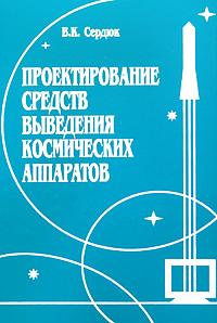 Проектирование средств выведения космических аппаратов