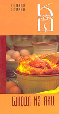 Л. А. Лагутина, С. В. Лагутина. Блюда из яиц