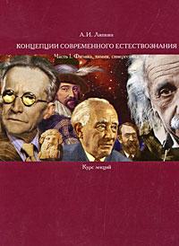 Концепции современного естествознания. Часть 1. Физика, химия, синергетика. Курс лекций