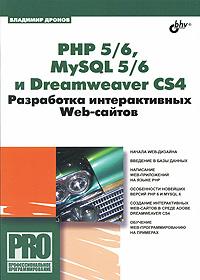 Владимир Дронов РНР 5/6, MySQL 5/6 и Dreamweaver CS4. Разработка интерактивных Web-сайтов елена бенкен php mysql xml программирование для интернета cd rom