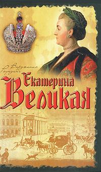 Вирджиния Роундинг Екатерина Великая илья стогов другие девяностые у нас была великая эпоха