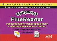 А. П. Корнеев, А. А. Иванова, Р. Г. Прокди. Программа FineReader