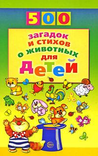 А. Т. Волобуев. 500 загадок и стихов о животных для детей