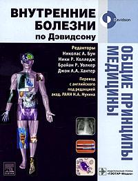 Общие принципы медицины