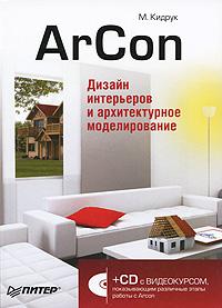 М. Кидрук. ArCon. Дизайн интерьеров и архитектурное моделирование (+ CD-ROM)