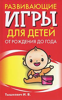 Развивающие игры для детей от рождения до года