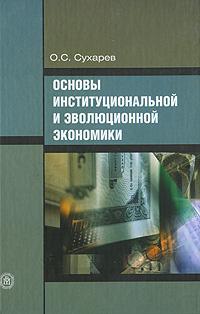 Основы институциональной и эволюционной экономики