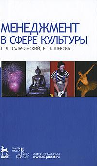Г. Л. Тульчинский, Е. Л. Шекова Менеджмент в сфере культуры в и жолдак с г сейранов менеджмент