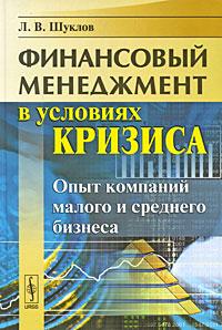 Финансовый менеджмент в условиях кризиса. Опыт компаний малого и среднего бизнеса