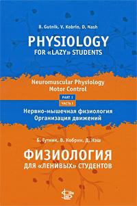 Физиология для