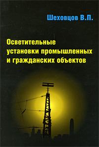Осветительные установки промышленных и гражданских объектов