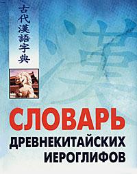 Словарь древнекитайских иероглифов словари  справочники и энциклопедии