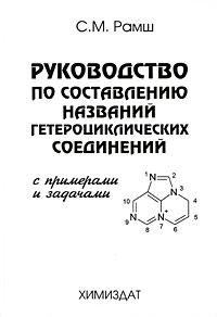 Руководство по составлению названий гетероциклических соединений. С примерами и задачами