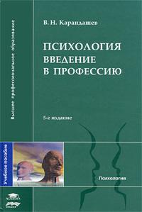 В. Н. Карандашев Психология. Введение в профессию е в бакеева введение в онтологию учебное пособие