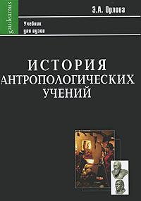 История антропологических учений