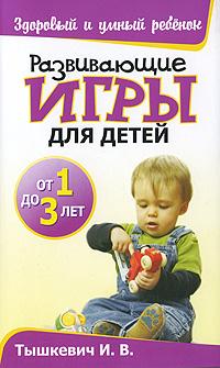Развивающие игры для детей от 1 до 3 лет