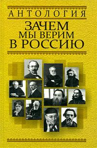Зачем мы верим в Россию радха бернье духовное возрождение человечества лекции и беседы