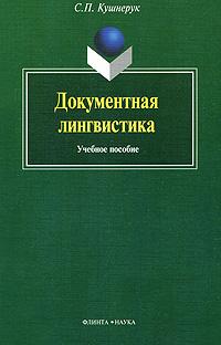 Документная лингвистика