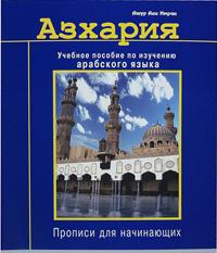 Ашур Али Имран. Азхария. Учебное пособие по изучению арабского языка. Прописи для начинающих