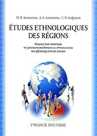 Etudes ethnologiques des regions / Книга для чтения по регионоведению и этнологии на французском языке