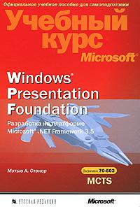 Мэтью А. Стэкер. Windows Presentation Foundation. Разработка на платформе Microsoft .NET Framework 3.5. Учебный курс Microsoft (+ CD-ROM)