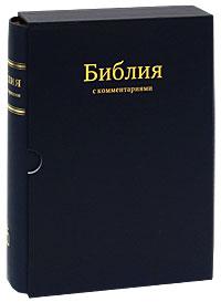 Библия с комментариями (подарочное издание) полноценная жизнь библия с комментариями подарочное издание