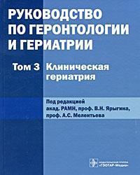 Руководство по геронтологии и гериатрии. В 4 томах. Том 3. Клиническая гериатрия