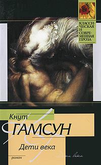 Кнут Гамсун Дети века грех история страсти