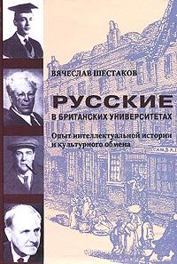 Русские в британских университетах. Опыт интеллектуальной истории и культурного обмена