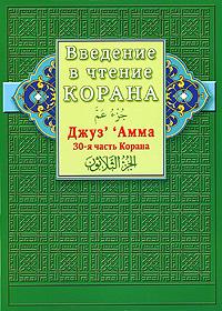 Введение в чтение Корана. Джуз' 'Амма. 30-я часть Корана
