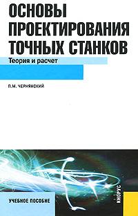 Основы проектирования точных станков. Теория и расчет. Учебное пособие