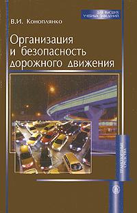 Организация и безопасность дорожного движения