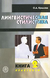 Лингвистическая стилистика. В 2 книгах. Книга 2. Практикум