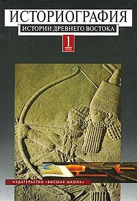 Историография истории древнего Востока. В 2 томах. Том 1