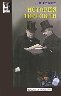 Л. В. Орленко. История торговли