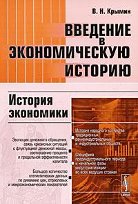 В. Н. Крымин. Введение в экономическую историю