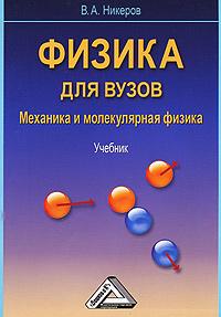 Физика для вузов. Механика и молекулярная физика