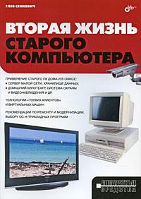Глеб Сенкевич. Вторая жизнь старого компьютера