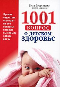 Гэри Марковер. 1001 вопрос о детском здоровье