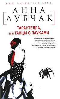 Анна Дубчак Тарантелла, или Танцы с пауками